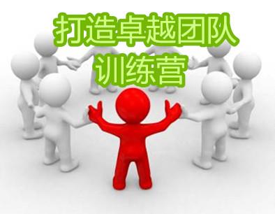 济南企业内训-打造卓越团队训练营 团队激励